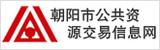 朝阳市公共资源交易信息网